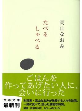 たべるしゃべる(文春文庫)