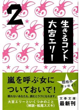 生きるコント 2(文春文庫)