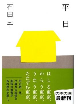 平日(文春文庫)