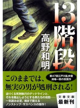 13階段(文春文庫)