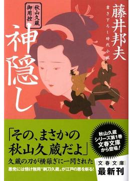 神隠し 書き下ろし時代小説(文春文庫)