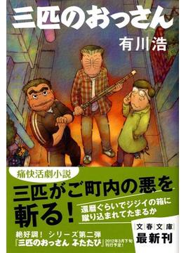 三匹のおっさん(文春文庫)