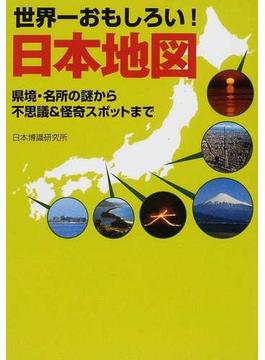 世界一おもしろい!日本地図 県境・名所の謎から不思議&怪奇スポットまで(ワニ文庫)
