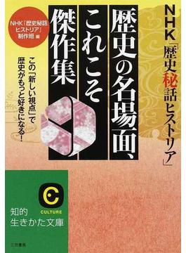 NHK「歴史秘話ヒストリア」歴史の名場面、これこそ傑作集 この「新しい視点」で歴史がもっと好きになる!(知的生きかた文庫)