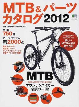 MTB&パーツカタログ 2012(エイムック)