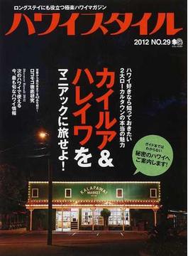 ハワイスタイル ロングステイにも役立つ極楽ハワイマガジン NO.29(2012) カイルア&ハレイワをマニアックに旅せよ!(エイムック)