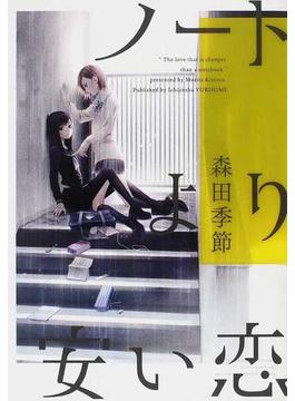 ノートより安い恋(Yuri‐Hime Novel(ユリヒメノベル))