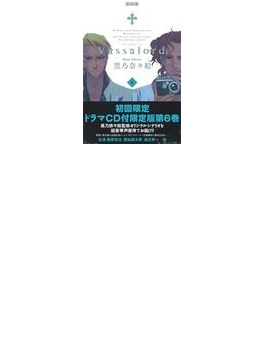 Vassalord. 6巻 ドラマCD付き限定版
