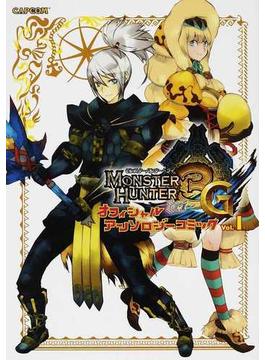 モンスターハンター3Gオフィシャルアンソロジーコミック Vol.1