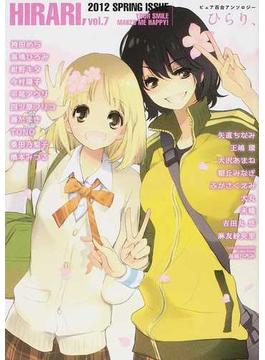ひらり、 ピュア百合アンソロジー YOUR SMILE MAKES ME HAPPY! vol.7(2012SPRING ISSUE)