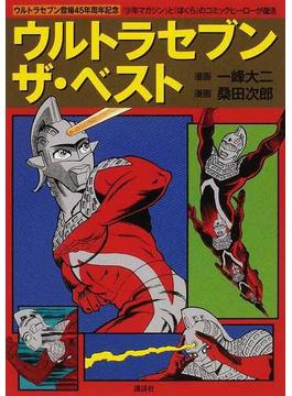 ウルトラセブンザ・ベスト ウルトラセブン登場45年周年記念 『少年マガジン』と『ぼくら』のコミックヒーローが復活