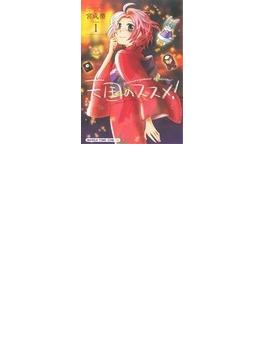 天国のススメ! Volume1 (MANGA TIME COMICS)(まんがタイムコミックス)
