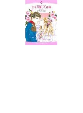 王子の愛した花嫁 麗しのロイヤル・ロマンス (EMERALD COMICS)