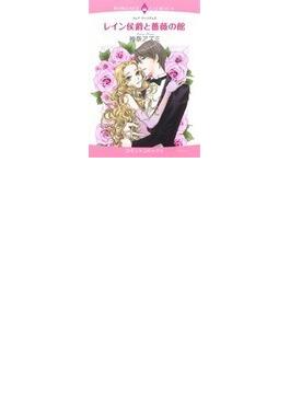 レイン侯爵と薔薇の館 (EMERALD COMICS)