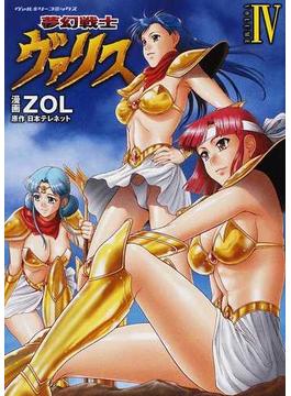 夢幻戦士ヴァリス VOLUME4