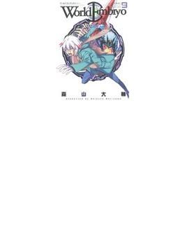 ワールドエンブリオ 9(YKコミックス)