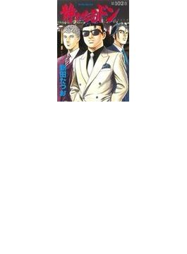 静かなるドン 102 (マンサンコミックス)