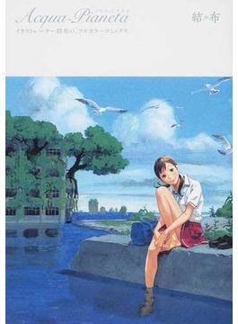 Acqua‐Pianeta イラストレーター結布の、フルカラーコミックス。 (GUM COMICS)