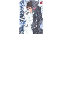 エクゾスカル零 2 (チャンピオンREDコミックス)(チャンピオンREDコミックス)