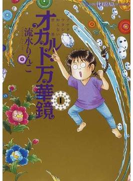 オカルト万華鏡 1 アナタもワタシも知らない世界 (HONKOWAコミックス)(HONKOWAコミックス)