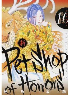 新Petshop of Horrors 10(朝日ソノラマコミックス)