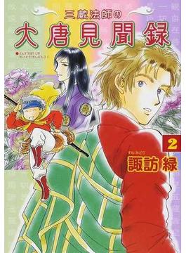 三蔵法師の大唐見聞録 2(朝日ソノラマコミックス)
