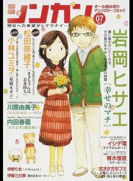シンカン 明日への希望がトマラナイ…! オール読み切りアンソロジーコミック VOL.07(2012)