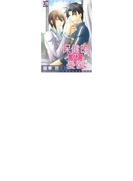保健医の憂鬱 (オークラコミックス)