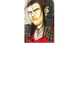 センゴク兄弟 3 (ヤンマガKC)