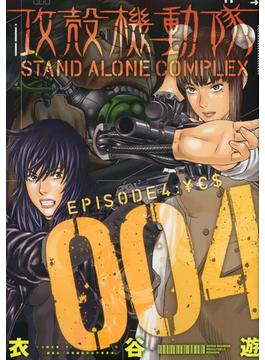 攻殻機動隊STAND ALONE COMPLEX 4