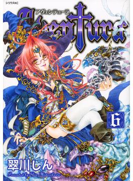 Aventura 6 (少年シリウス)(シリウスKC)