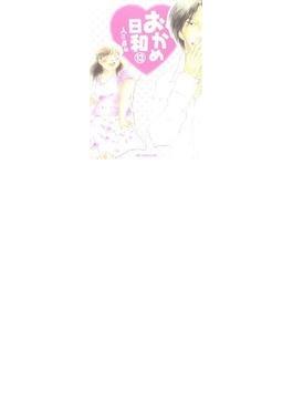 おかめ日和 13 (KCDX)