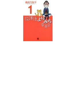 放課後よりみち委員会 1 (バーズコミックスデラックス)