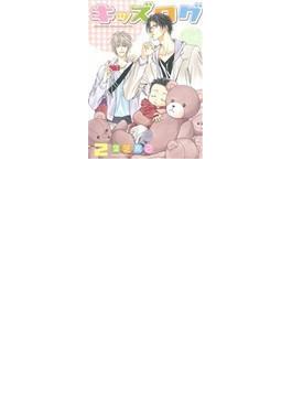 キッズログ 2(バーズコミックス)