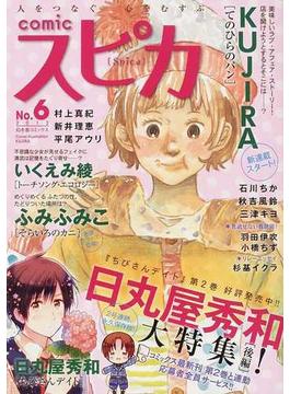 comicスピカ No.6(2012)