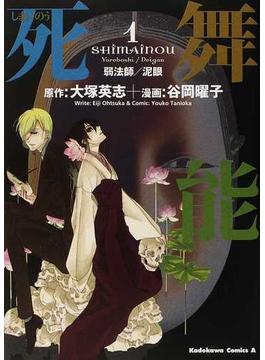 死舞能 1 (角川コミックス・エース)(角川コミックス・エース)