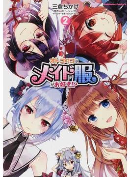 オトコのコはメイド服がお好き!? 2 (角川コミックス・エース)(角川コミックス・エース)
