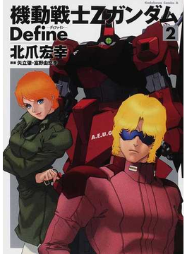 機動戦士ZガンダムDefine 2 (角川コミックス・エース)(角川コミックス・エース)