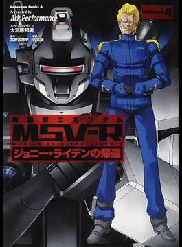 機動戦士ガンダムMSV−Rジョニー・ライデンの帰還 4 (角川コミックス・エース)(角川コミックス・エース)