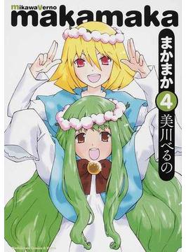 まかまか 4 (角川コミックス・エース・エクストラ)(角川コミックス・エース・エクストラ)