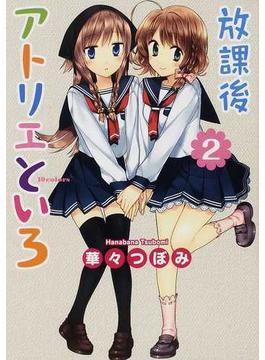 放課後アトリエといろ 2 (Kadokawa Comics)(Kadokawa Comics(角川コミックス))