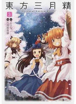 東方三月精 3 Oriental Sacred Place (Kadokawa Comics)(Kadokawa Comics(角川コミックス))