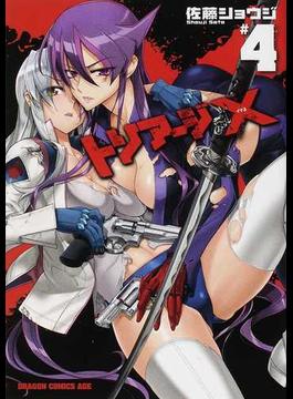 トリアージX 4 (ドラゴンコミックスエイジ)(ドラゴンコミックスエイジ)