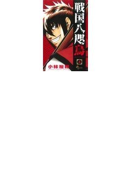 戦国八咫烏 8 (少年サンデーコミックス)(少年サンデーコミックス)