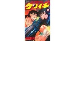 史上最強の弟子ケンイチ 46(少年サンデーコミックス)