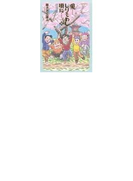 愛…しりそめし頃に… 11 満賀道雄の青春 (BIG COMICS SPECIAL)