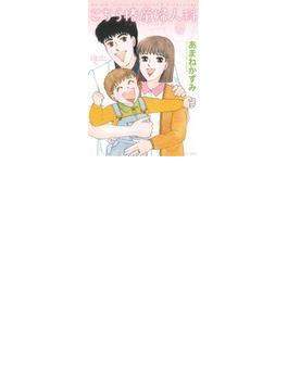 こちら椿産婦人科 (Bamboo Comics)