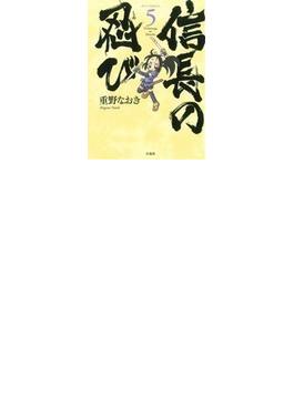 信長の忍び 5(ジェッツコミックス)