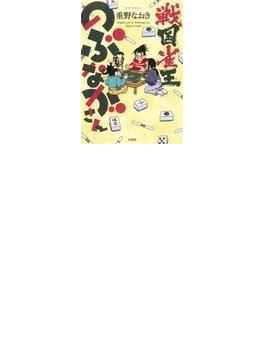 戦国雀王のぶながさん(ジェッツコミックス)