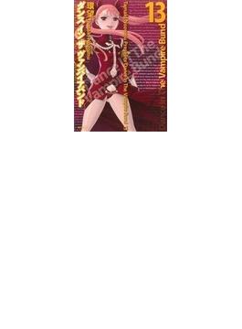 ダンスインザヴァンパイアバンド 13 (MFコミックス)